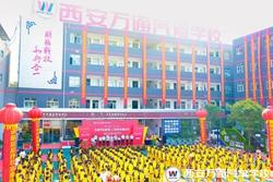 【职教新闻网】西安万通隆重举行30周年校庆盛典