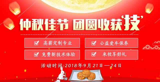 西安万通汽修学校,中秋佳节,团员收获季,来校参观