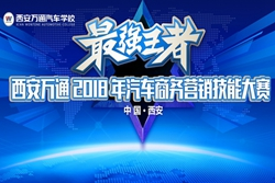 【华商网】西安万通2018年汽车商务营销大赛圆满落幕