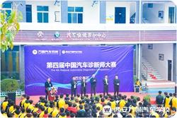 【华商网】第四届中国汽车诊断师大赛西安赛场隆重开幕