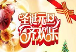 喜迎2019|校企助学四重礼   欢庆