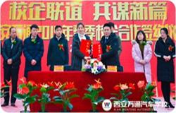 【搜狐网】校企合作|2019年春季校企签约仪式圆满举行