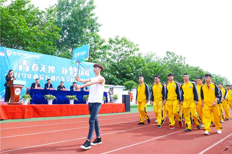 青春无畏 逐梦扬威---校园运动会