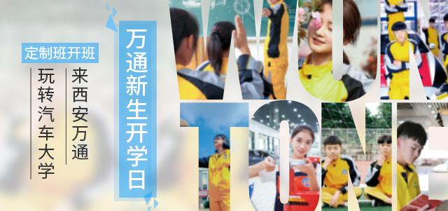 西安万通汽修培训学校,新生开学季
