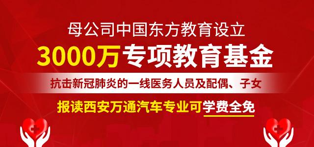 西安万通汽修培训学校,3000万专项教育基金