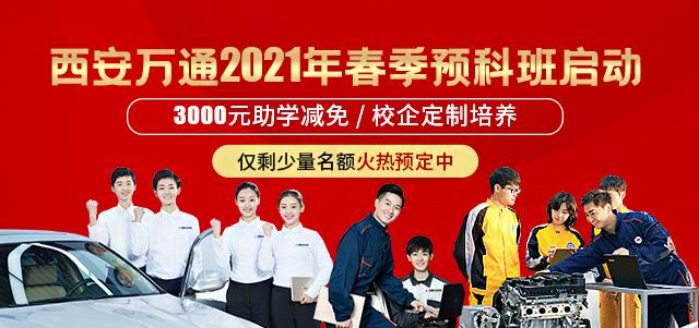 西安雷竞技官网手机版汽修培训学校,2021春季预科班名额抢占