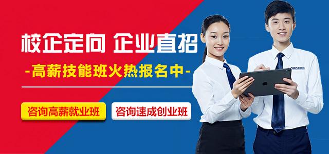 西安万通汽修培训学校,校企定向高薪技能班