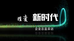 耀变 新时代 西安万通品牌发布会企业总监采访
