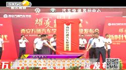 西安万通汽车学校品牌升级