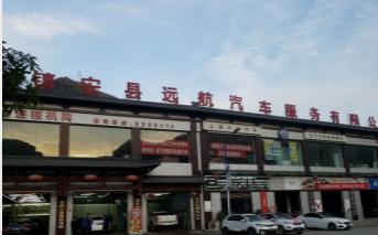 【招聘】远海汇通汽车服务有限公司
