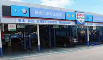 【招聘】苏州一番车道汽车维修有限公司