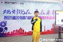 西安万通第六届职业生涯规划大赛圆满落幕