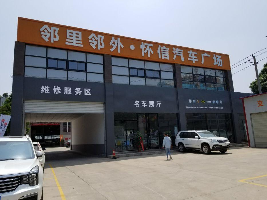【招聘】西安邻里邻外汽车服务中心