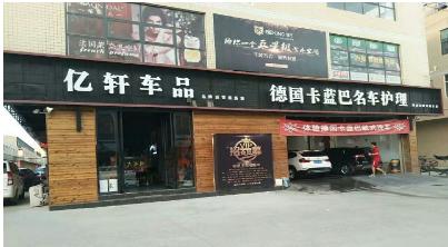 【招聘】陕西亿轩汽车用品服务公司