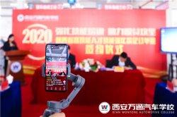2020年陕西省高技能人才强化校企订单班签约仪式圆满成功