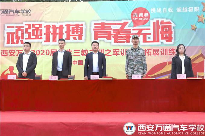 西安雷竞技官网手机版新生军训汇报表演及表彰大会顺利举行!
