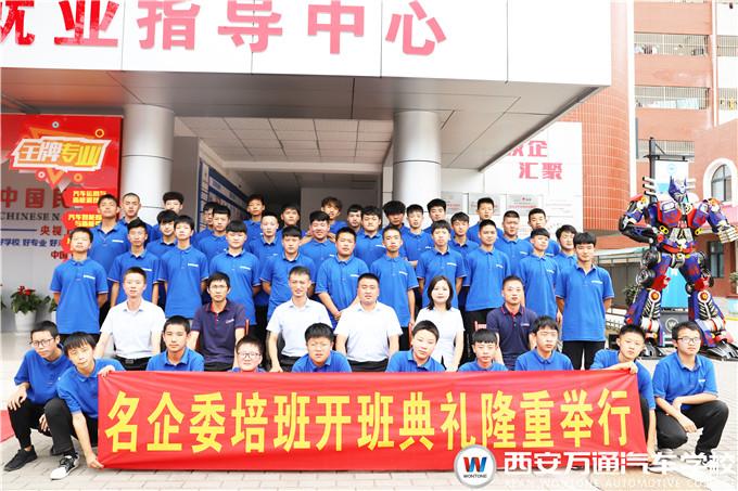 西安雷竞技官网手机版2020年奔宝奥定制班开班典礼顺利举行!