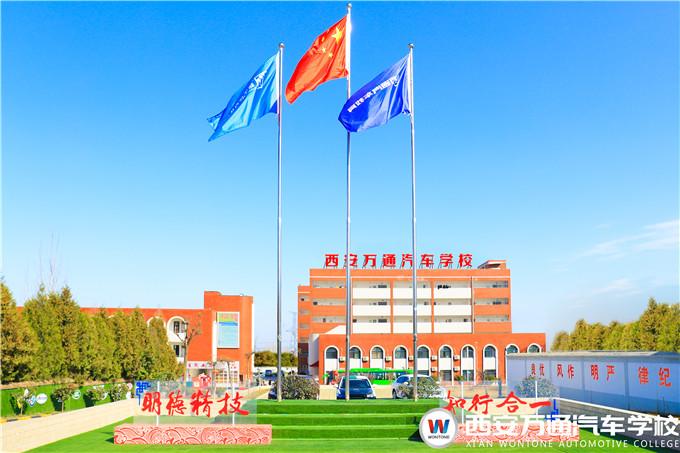 西安汽车大学就选西安万通汽车学校