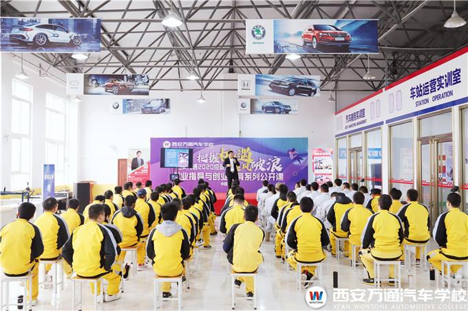 <b>西安万通行业大师指导创业,开启全国巡讲</b>