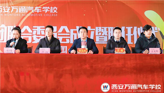 西安雷竞技官网手机版社团联合会成立暨聘任仪式顺利举行!