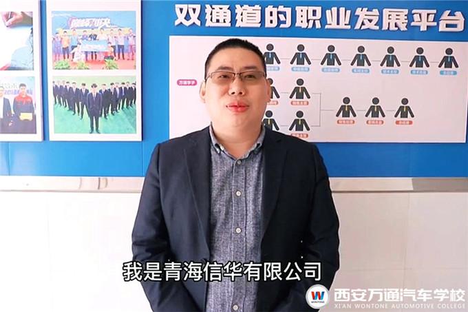 <b>【名企证言】青海信华集团:万通搭建平台促进学生技术提升</b>