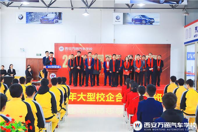 "<b>合作共建 定向""位""来 | 西安万通2021大型校企订单班签约仪式盛</b>"